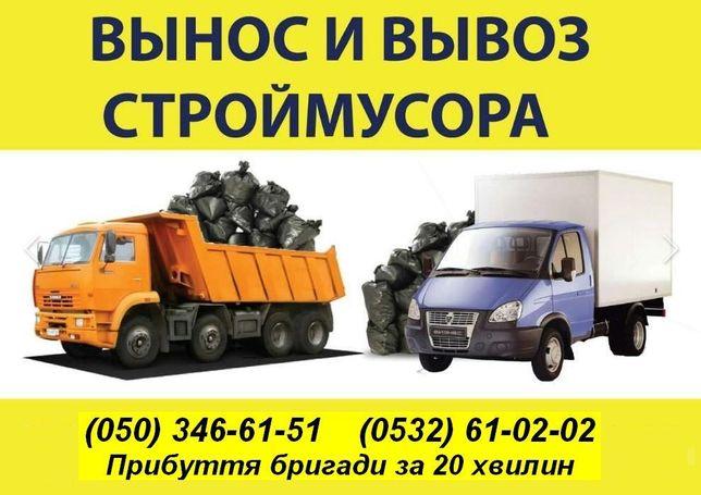 Вывоз мусора, хлама, зил, Газель, Камаз, грузчики, вантажники