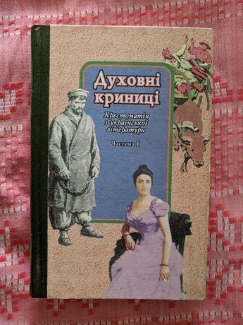 Хрестоматия по украинской литературе за 10 класс