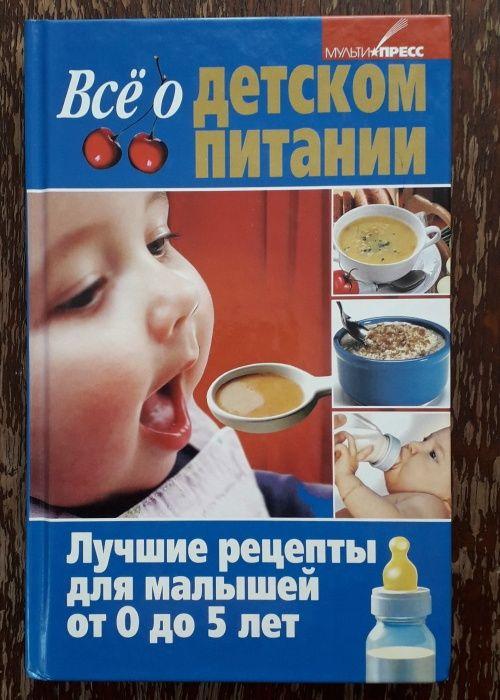 Всё о детском питании. Лучшие рецепты для малышей от 0 до 5 лет Луцк - изображение 1