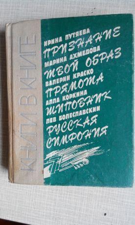 Книги в книге. Поэзия.