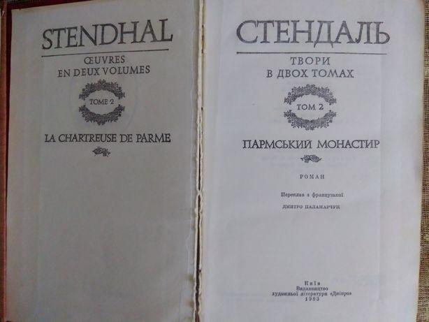 "Книга Стендаль ""Пармський монастир"""