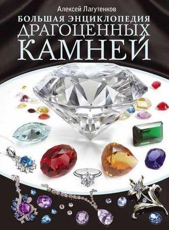 Большая энциклопедия драгоценных камней - 2 книги - *.pdf