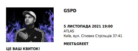 Продам два билета на концерт GSPD КИЕВ (05.11) + АВТОГРАФ