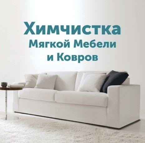 Химчистка мягкой мебели, чистка диванов, матрасов Киев