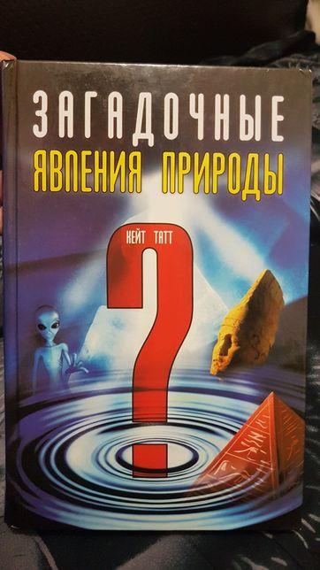 """Продам книгу в толстом переплете """"Загадочные явления природы"""""""