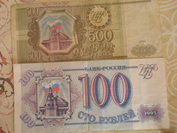 Деньги России.