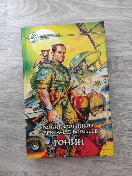 Книга Ронин  авторы: Р. Злотников, А. Воробьев
