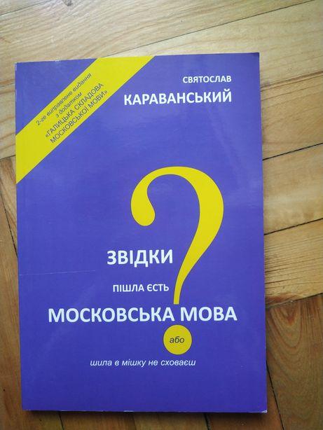 """Книга """"Звідки пришла єсть московська мова"""""""