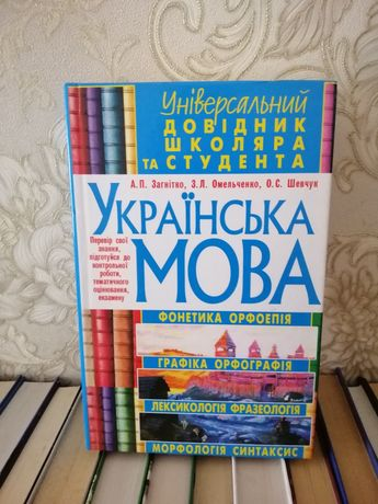 Українська мова Універсальний довідник