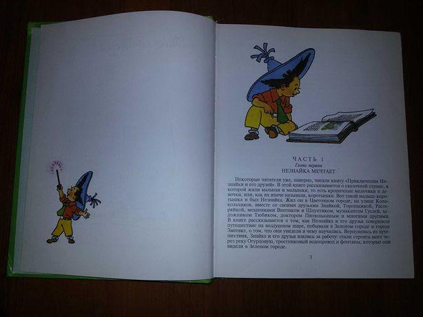 Книга Незнайка в Солнечном городе, Носов, Вальк - беспл. Olx доставка