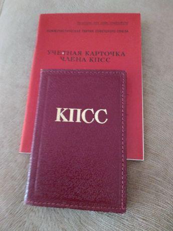 Продам партийный билет и до него учетную карточку члена КПСС