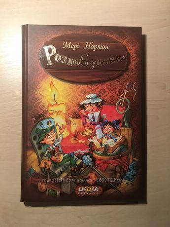 Книга Мері Нортон Роздобудьки