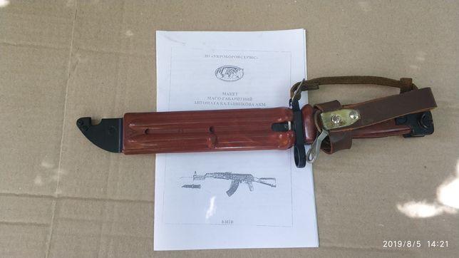 Ммг Штык нож АК АКМ 6*4 (Макет массо-габаритный)