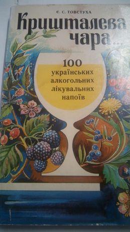 100 украинских алкогольных лечебных напитков. Е.С. Товстуха.