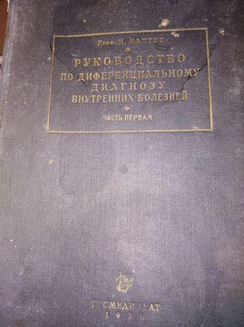 Книга по диф. диагностике внутренних болезней. 1930г.изд.
