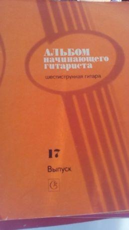 """Ноты """"Альбом начинающего гитариста"""", 6-стр. гитара, 28 произведений!"""