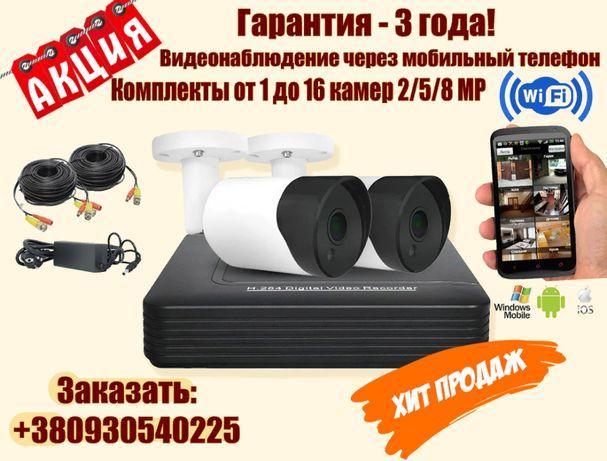 Камеры видеонаблюдения комплект 2/4/8MP на дачу,дом,магазин,гараж,офис