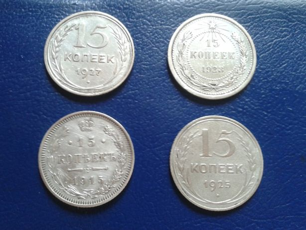 15 копеек 1915/1923/1925/1927 года(серебро)