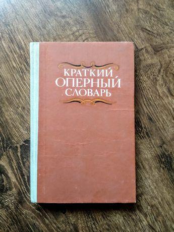 Краткий оперный словарь А. Гозенпуд 1989 год словник оперний