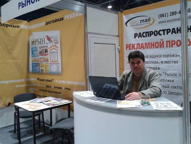 Реклама в Запорожье: Google, газеты, наружка, супермаркеты, промо