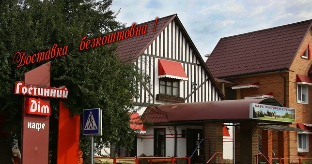 Готель ресторан Суші Піцца Обід на винос від 60 грн