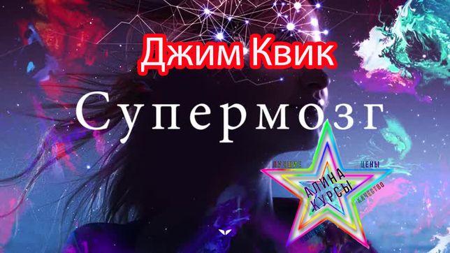 Джим Квик - Супермозг