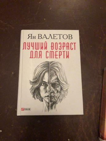 """Ян Валетов """"Лучший возраст для смерти"""""""