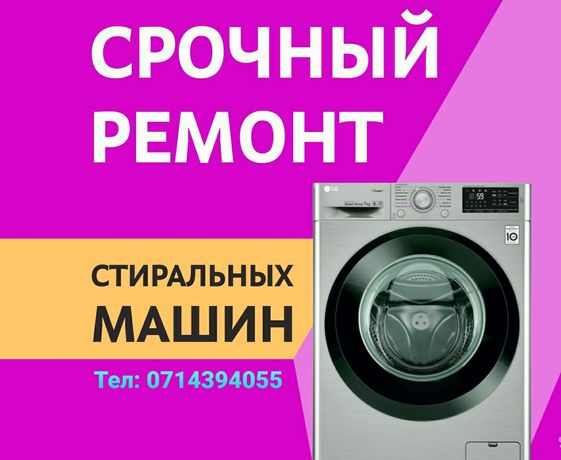 Ремонт Стиральных Машин, Все марки и модели. г.Макеевка все районы.