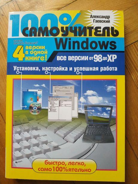 """Книга """"100% самоучитель Windows. Все версии от 98 до XP"""""""