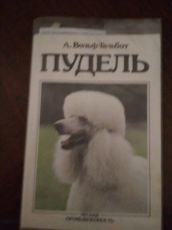 Книга Пудель.      .