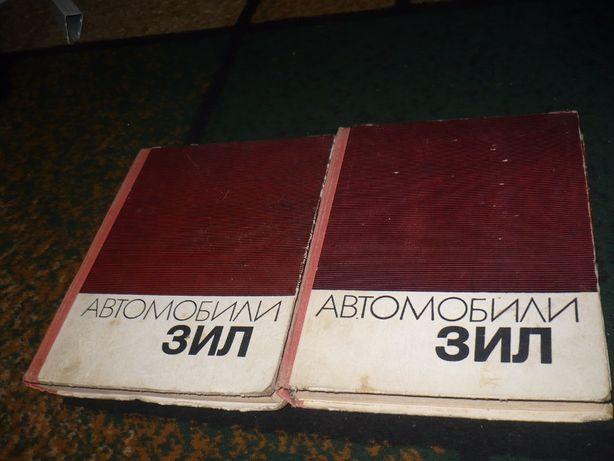 Книга Автомобили ЗиЛ 2 тома