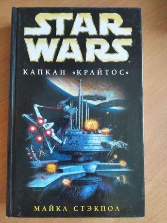 """КАПКАН """"КРАЙТОС""""Стар Варс: книга из серии Star Wars Звездные войны"""