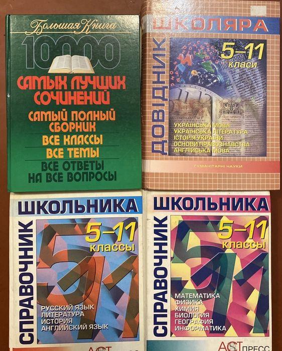 Справочники школьника 5-11 классы, 10000 самых лучших сочинений Киев - изображение 1