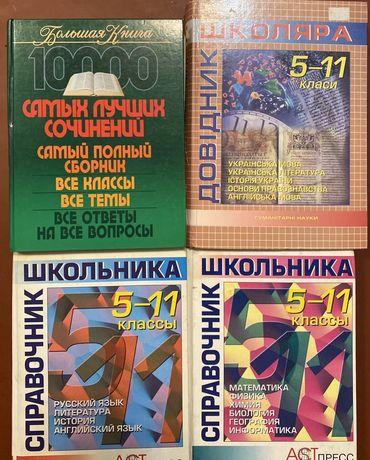 Справочники школьника 5-11 классы, 10000 самых лучших сочинений