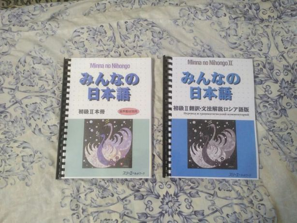 Minna no Nihongo 2 часть 1998 + грамматический комментарий