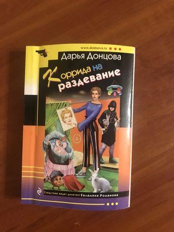 Книга Дарья Донцова Коррида на раздевание