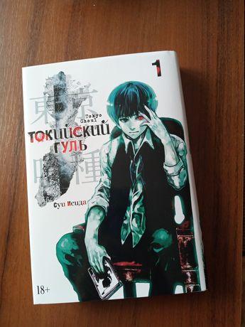 Манга, Токийский гуль 1 книга