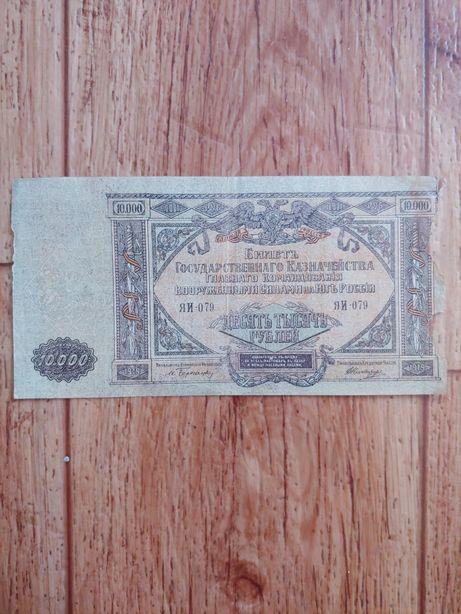банкнота 10000 рублей 1919 год ВСЮР