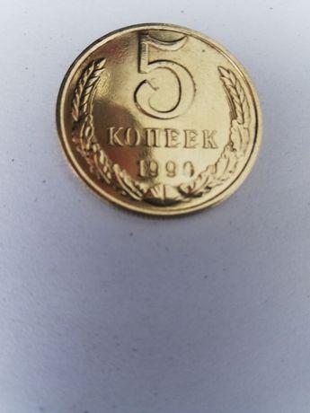 5 копеек Ссср 1990 г.,, м,,