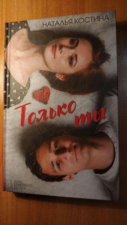 Книга Только ты Наталья Костина
