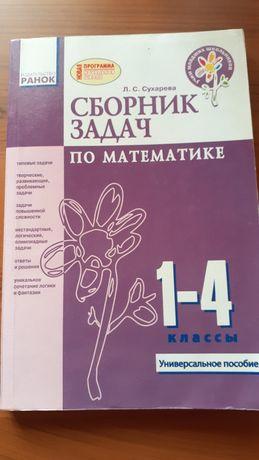Сборник задач по математике 1-4 классы