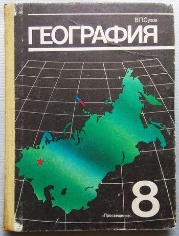 В.П. Сухов - География 1991, 8 класс, Цветная