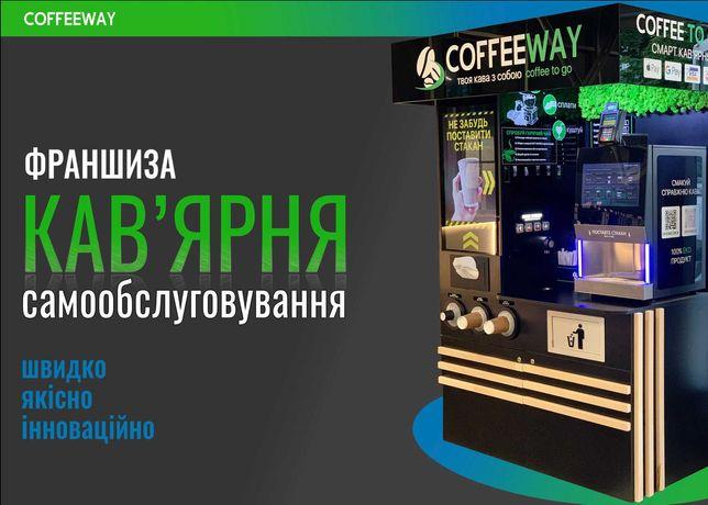 Франшиза кав'ярня самообслуговування (КОФЕПОІНТ)