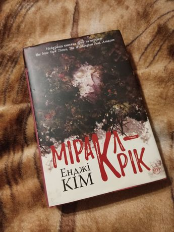 "Книга Енджі Кім ""Міракл Крік"""