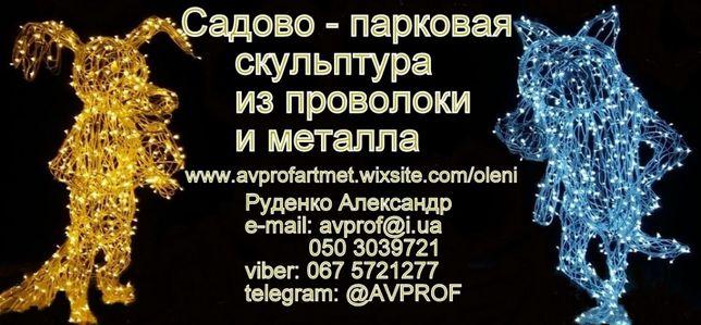 Аренда светодиодных оленей в Харькове, светящиеся 3D фигуры, мотивы