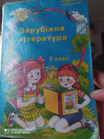Зарубіжна література 3 клас