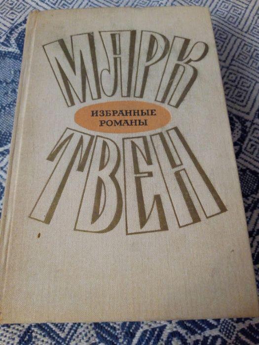 """Марк Твен """"Избранные романы"""" Мариуполь - изображение 1"""