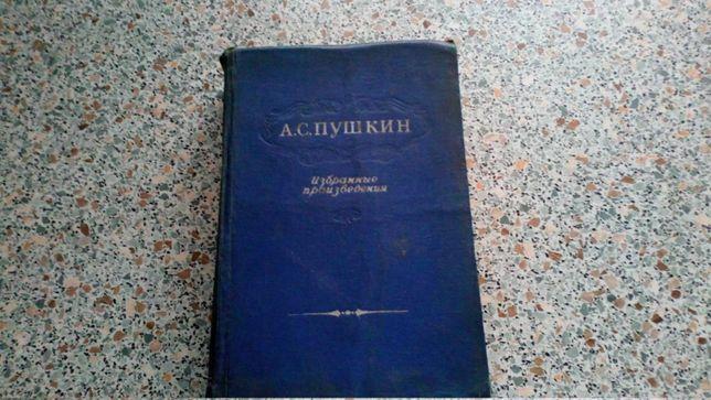Пушкин 1953г.