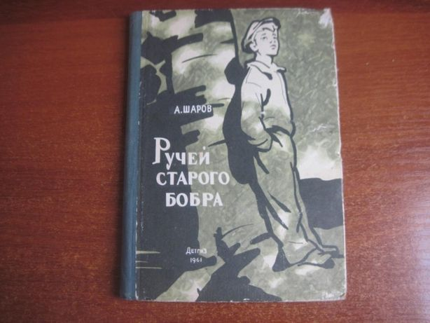 Шаров А. Ручей старого бобра. Детская литература 1973г