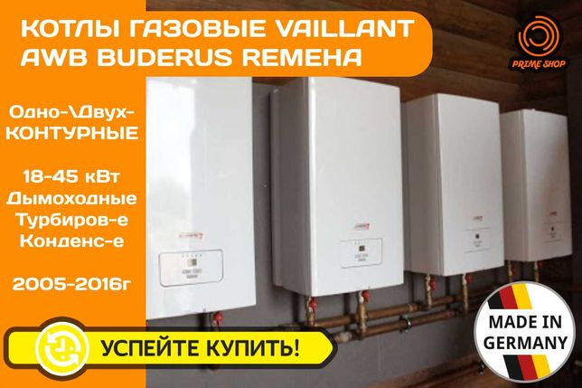 Газовый Котел VAILLANT T6 T7 T8 Buderus AWB Remeha Calenta 18-45 kw Бу
